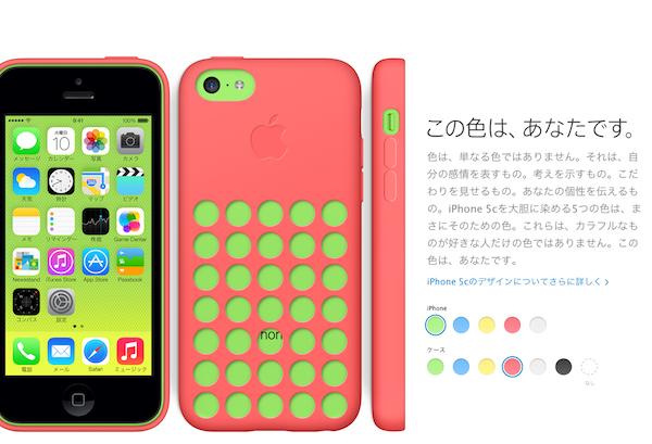 iPhone 5c公式ページ