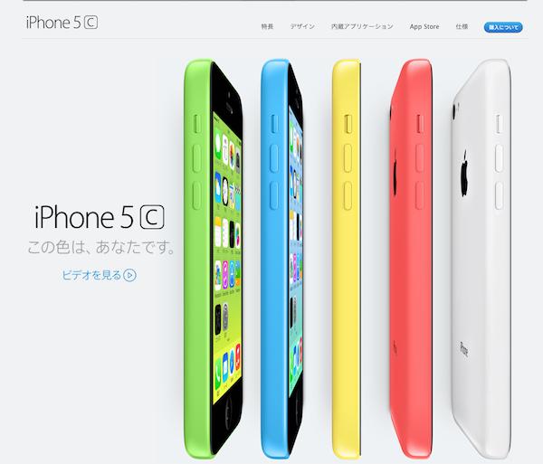 iPhone 5cの公式ページ