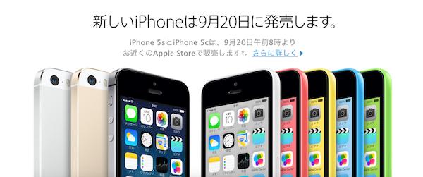 iPhone 5s/5c Sep. 20th