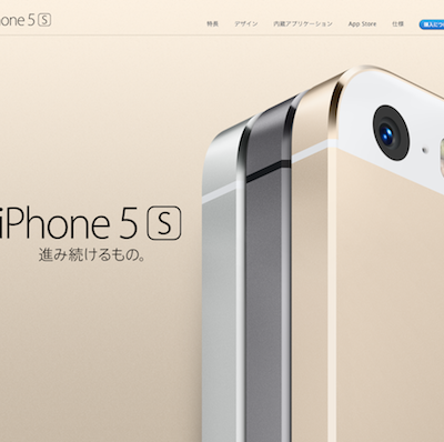 iphone5s-official-apple-page-1.png