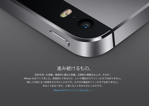 iphone5s-official-apple-page-2.png