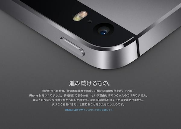 iPhone 5sの公式ページ