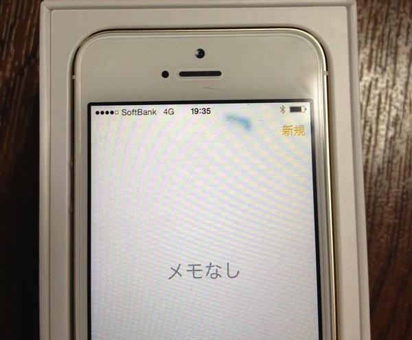 iPhone 5sの初期不良