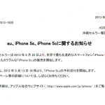 kddi-iphone-5c.png