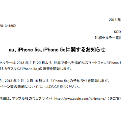 kddi-iphone-5c.png