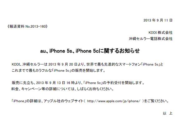 KDDI版iPhone 予約受付