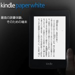 kindle-paperwhite-new-version.jpg