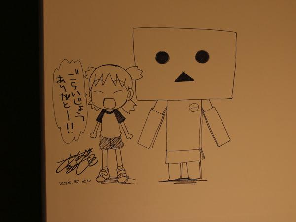 yotsubato-danbo-2.jpg