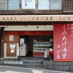 yuba-sen-1.JPG