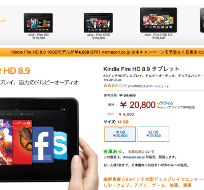 amazon-kindle-hd89-1.png