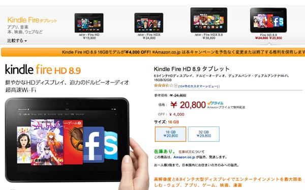 Amazon、「Kindle Fire HD 8.9」の16GBモデルを4,000円引きで販売中!