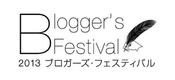 ブロガーズフェスティバルに登壇します