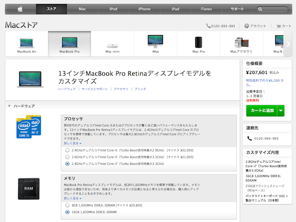 Buying macbook pro retina 1