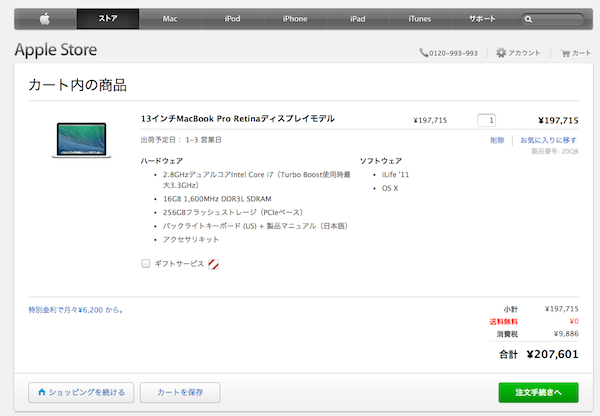 Buying macbook pro retina 2