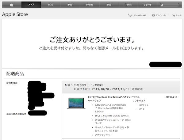 buying-macbook-pro-retina-3.png