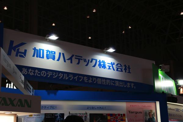 加賀ハイテック株式会社