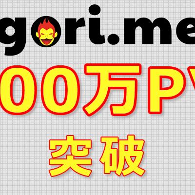 gori.me 100万PV突破記念