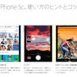 how-to-iphone5c.png