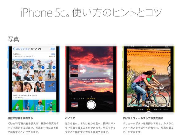 「iPhone 5c。使い方のヒントとコツ」