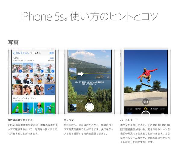 「iPhone 5s。使い方のヒントとコツ」