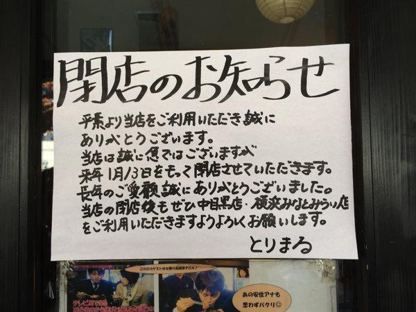とりまる プリンス店(軽井沢プリンスショッピングプラザ)