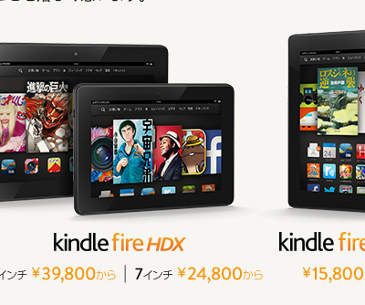 kindle-fire-hdx-new.png