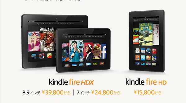 Kindle Fire HDX/7