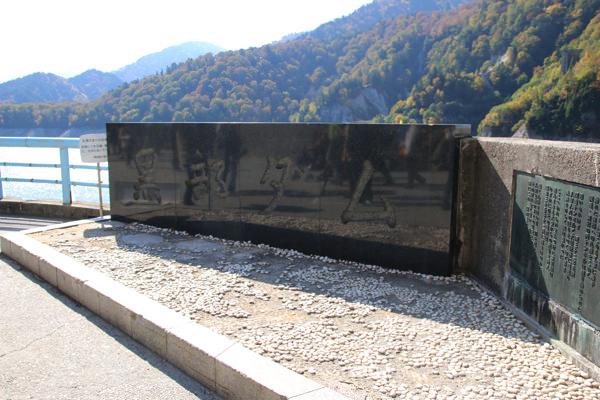 黒部ダム(富山県)