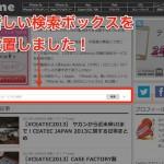 new-search-box.jpg