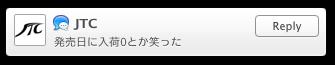 OS X Mavericks:メッセージから直接返信できる