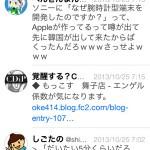 tweetbot3-for-iphone-7.jpg