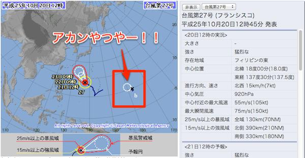 台風28号発生するかも!?
