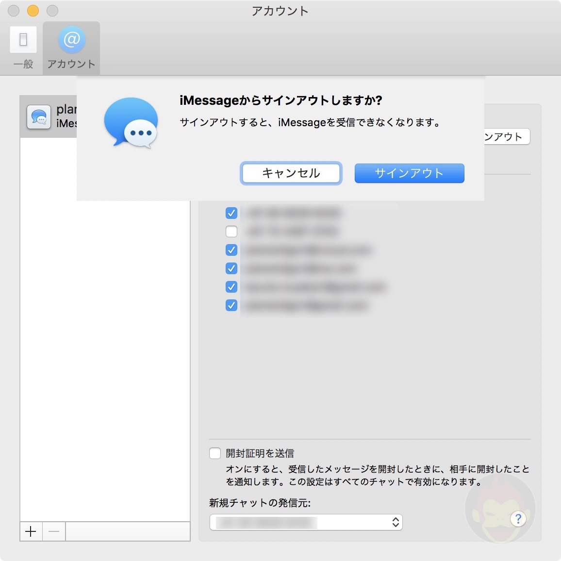 Sign-Out-from-iMessage