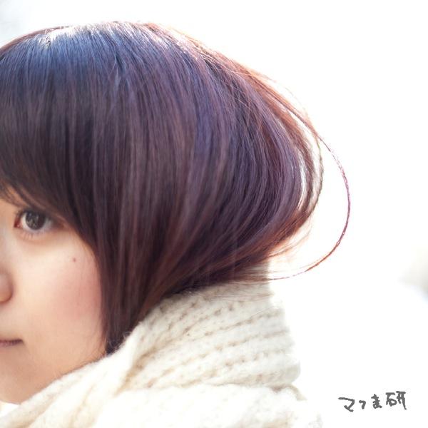 マフラーしまい髪研究所(マフま研)