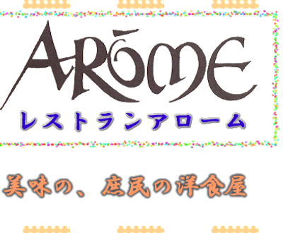 arome.png
