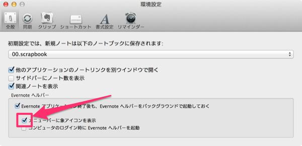 Evernoteの象アイコンを無効にする方法