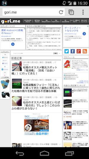Google ChromeでPC用ページの表示を確認する方法