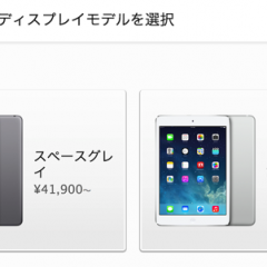 ipad-mini-retina.png
