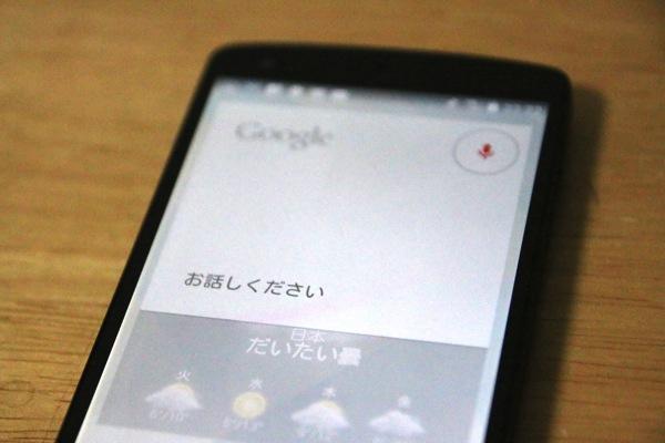 nexus-5-ok-google-4.JPG