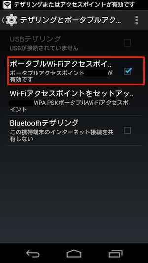 Nexus 5でテザリングする方法