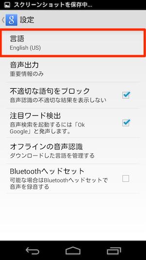 Nexus 5:音声検索を英語にする方法