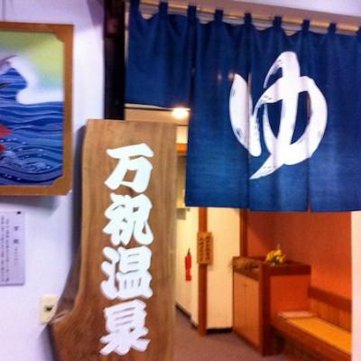 onsen.jpg