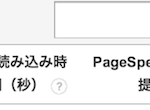 page-speed.png