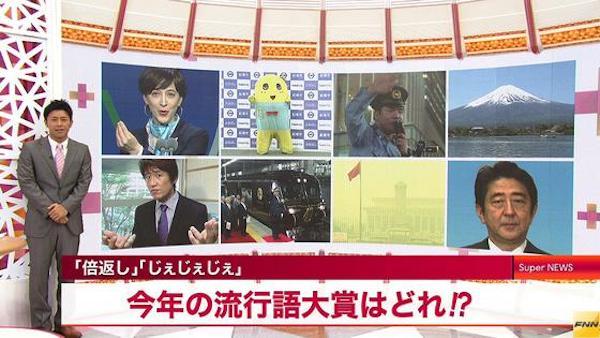 流行語大賞2013