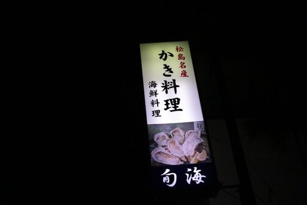 旬海(松島)