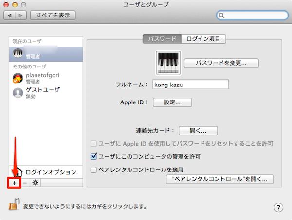 システム環境設定(日本語環境と英語環境を切り替える方法)