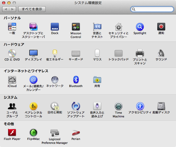 system-preferences-jp.png