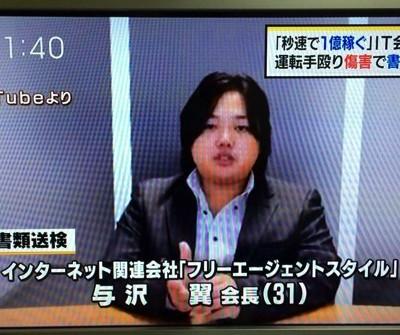 yowaza-tsubasa.jpg