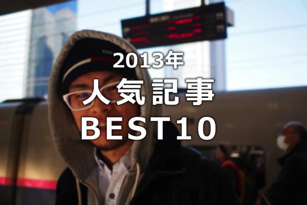 2013 popular posts