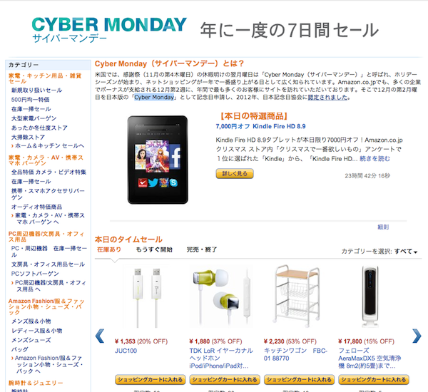 Amazon-Cyber-Monday.png